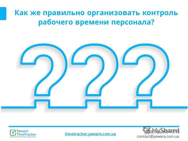 +38(044) 360-45-13 contact@yaware.com.ua timetracker.yaware.com.ua Как же правильно организовать контроль рабочего времени персонала?