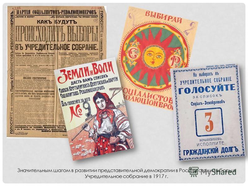 Значительным шагом в развитии представительной демократии в России стали выборы в Учредительное собрание в 1917 г.