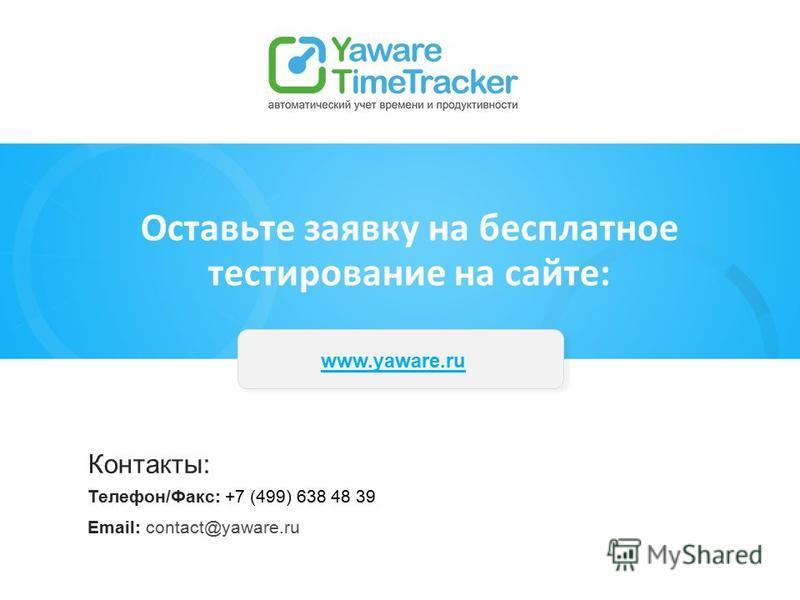 Контакты: Телефон/Факс: +7 (499) 638 48 39 Email: contact@yaware.ru www.yaware.ru Оставьте заявку на бесплатное тестирование на сайте: