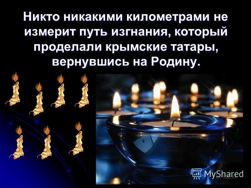 Никто никакими километрами не измерит путь изгнания, который проделали крымские татары, вернувшись на Родину.