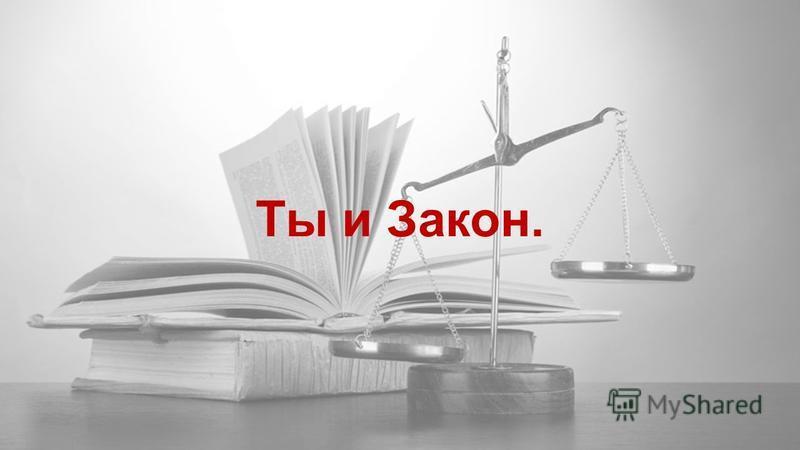 Ты и Закон.
