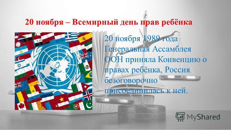 khskjgba 20 ноября 1989 года Генеральная Ассамблея ООН приняла Конвенцию о правах ребёнка, Россия безоговорочно присоединилась к ней. 20 ноября – Всемирный день прав ребёнка