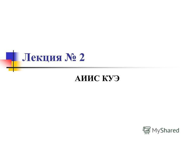 Лекция 2 АИИС КУЭ