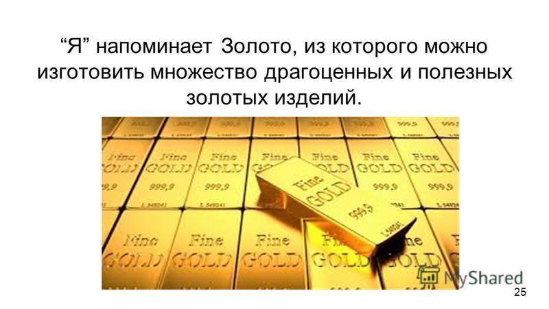 Я напоминает Золото, из которого можно изготовить множество драгоценных и полезных золотых изделий. Я как-бы двойственно: есть общее, единое Я и есть индивидуальное я. Как соотносятся между собой общее, единое Я и индивидуальное я? - Как Тихий океан