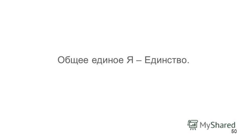 Общее единое Я – Единство. Общее единое Я – Единственность. Общее единое Я – Одно. Одно без второго не существует. Если есть один, то есть второй, третий и т.д. Поэтому общее единое Я – Одно и не-Одно. Точнее, общее единое Я – То, Что не может иметь