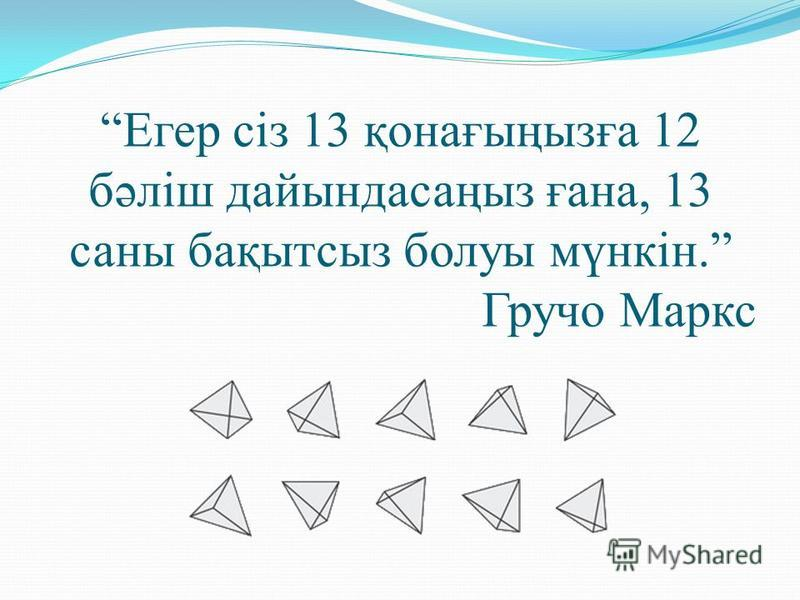 Егер сіз 13 қонағыңызға 12 бәліш дайындасаңыз ғана, 13 саны бақытсыз болуы мүнкін. Гручо Маркс