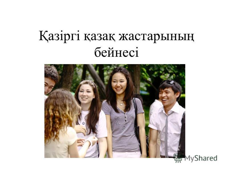 Қазіргі қазақ жастарының бейнесі