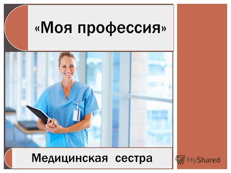 «Моя профессия» Медицинская сестра