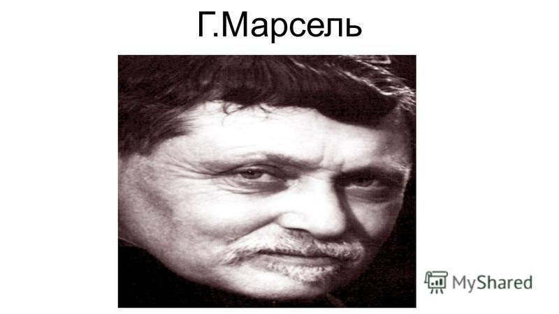 Г.Марсель