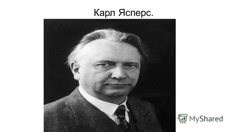 Карл Ясперс.