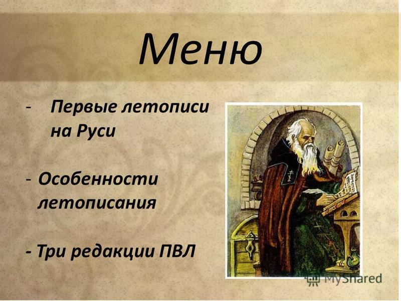 Меню -Первые летописи на Руси -Особенности летописания - Три редакции ПВЛ