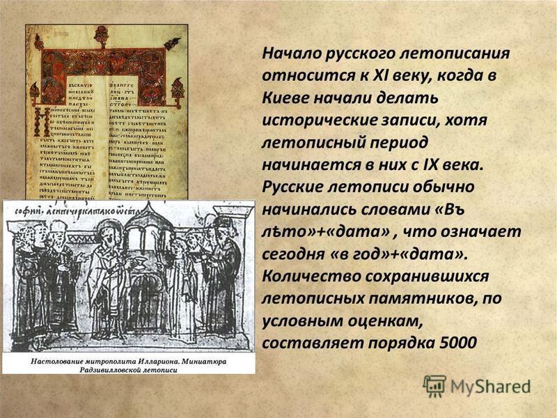 Начало русского летописания относится к XI веку, когда в Киеве начали делать исторические записи, хотя летописный период начинается в них с IX века. Русские летописи обычно начинались словами «Въ лѣто»+«дата», что означает сегодня «в год»+«дата». Кол