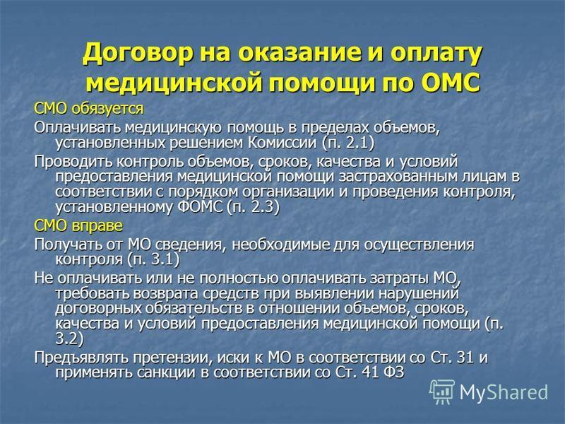 Договор на оказание и оплату медицинской помощи по ОМС СМО обязуется Оплачивать медицинскую помощь в пределах объемов, установленных решением Комиссии (п. 2.1) Проводить контроль объемов, сроков, качества и условий предоставления медицинской помощи з