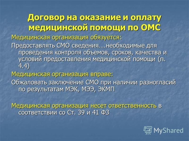 Договор на оказание и оплату медицинской помощи по ОМС Медицинская организация обязуется: Предоставлять СМО сведения….необходимые для проведения контроля объемов, сроков, качества и условий предоставления медицинской помощи (п. 4.4) Медицинская орган