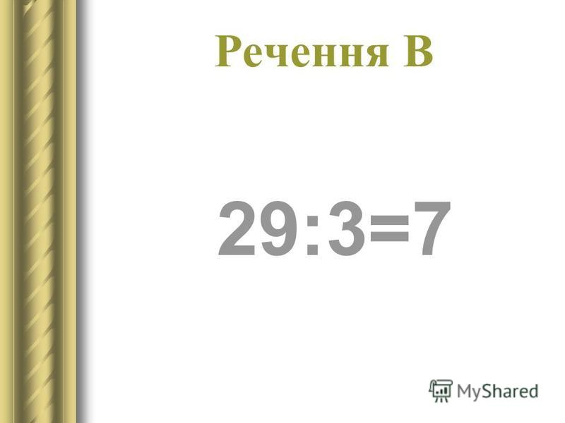 Речення В 29:3=7