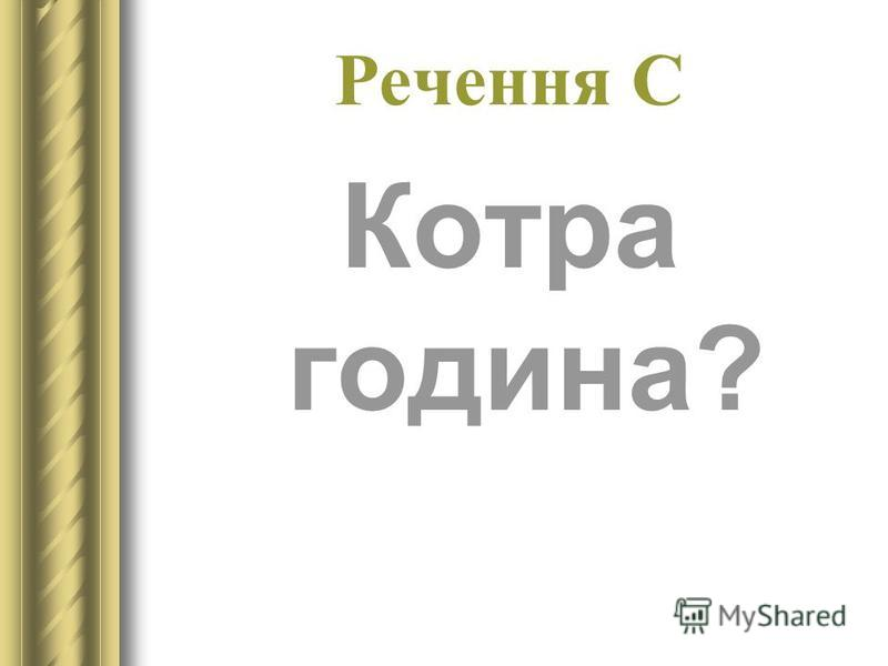 Речення С Котра година?