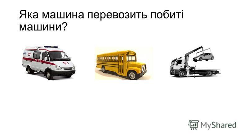 Яка машина є поліцейською