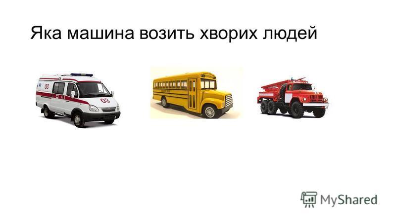 Яка машина перевозить побиті машини?