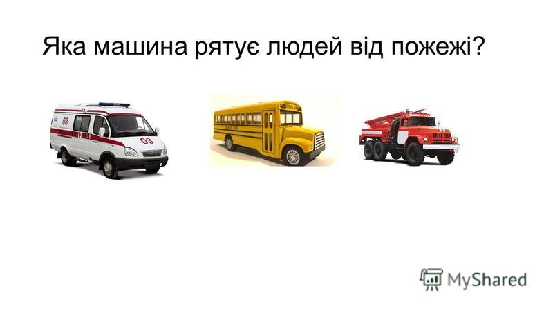 Яка машина працює на стройці?