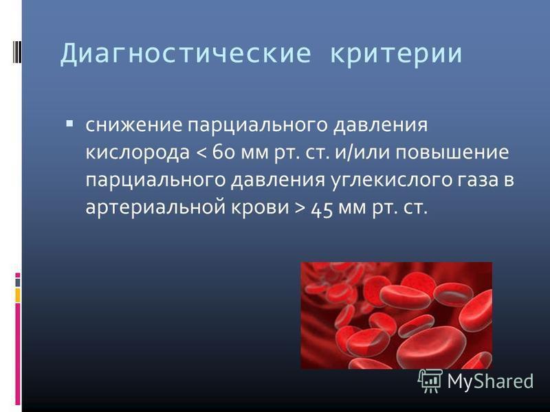 Диагностические критерии снижение парциального давления кислорода 45 мм рт. ст.