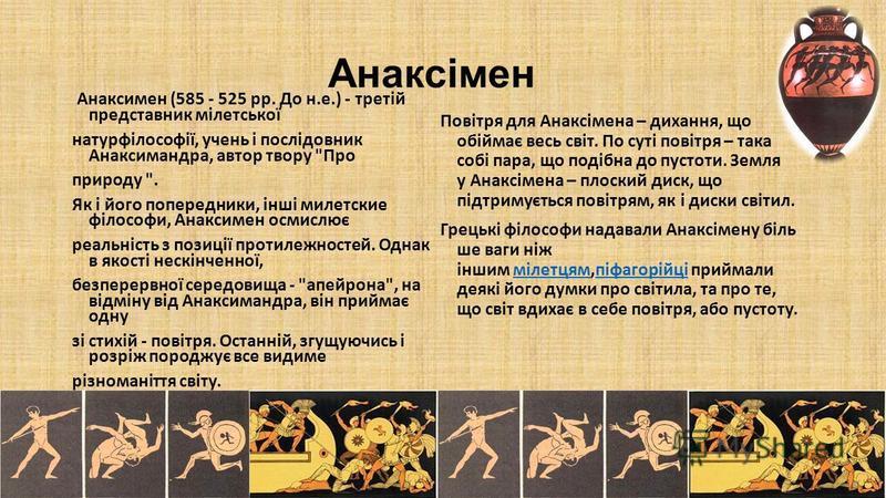 Анаксімен Анаксимен (585 - 525 рр. До н.е.) - третій представник мілетської натурфілософії, учень і послідовник Анаксимандра, автор твору