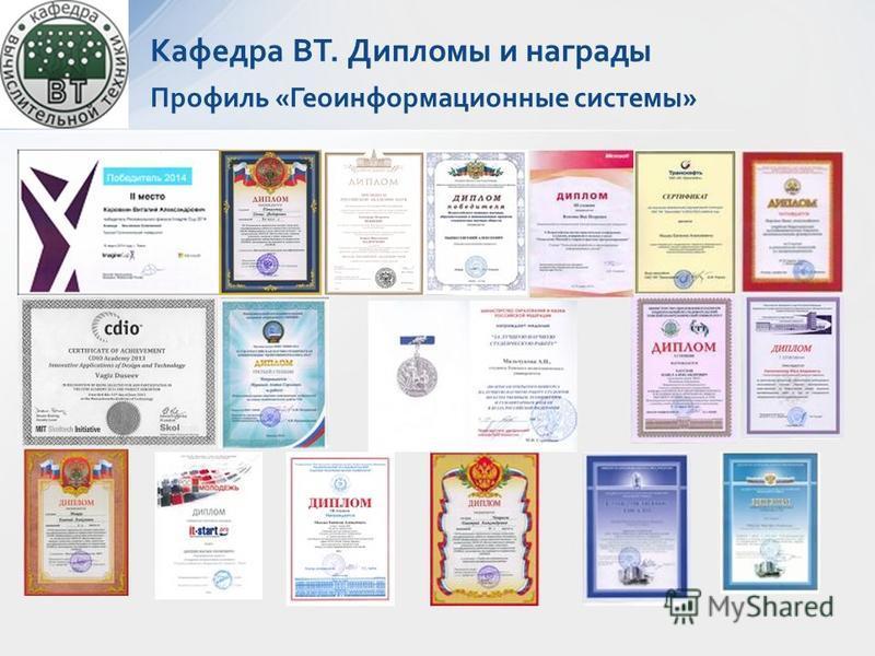 Кафедра ВТ. Дипломы и награды Профиль «Геоинформационные системы»