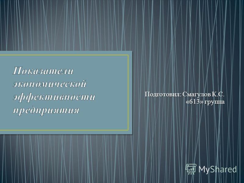 Подготовил: Смагулов К.С. «613» группа