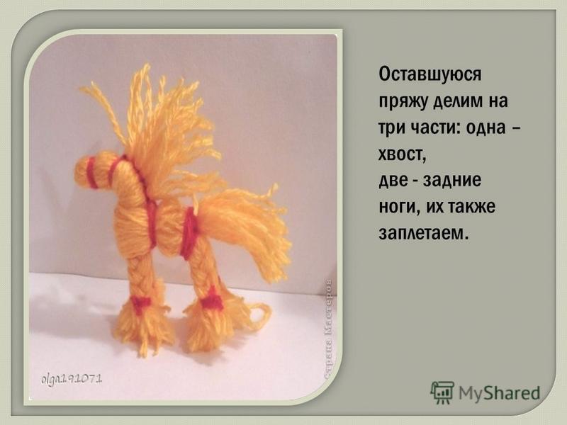 Оставшуюся пряжу делим на три части: одна – хвост, две - задние ноги, их также заплетаем.