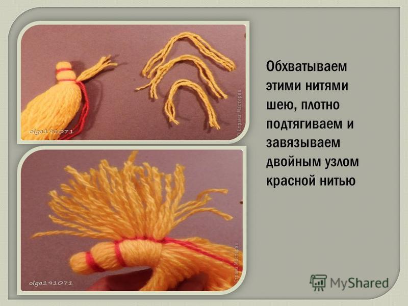 Обхватываем этими нитями шею, плотно подтягиваем и завязываем двойным узлом красной нитью