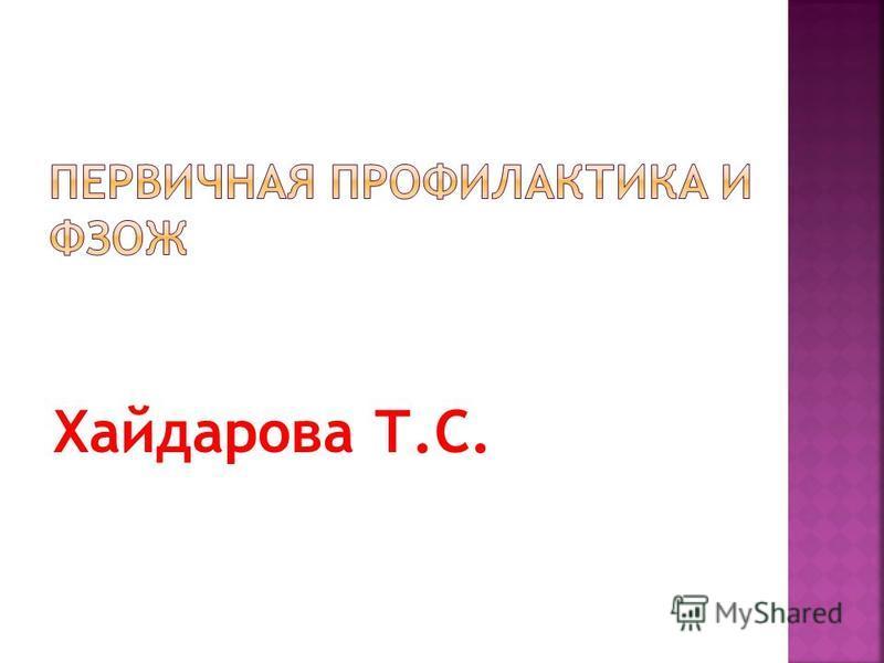 Хайдарова Т.С.