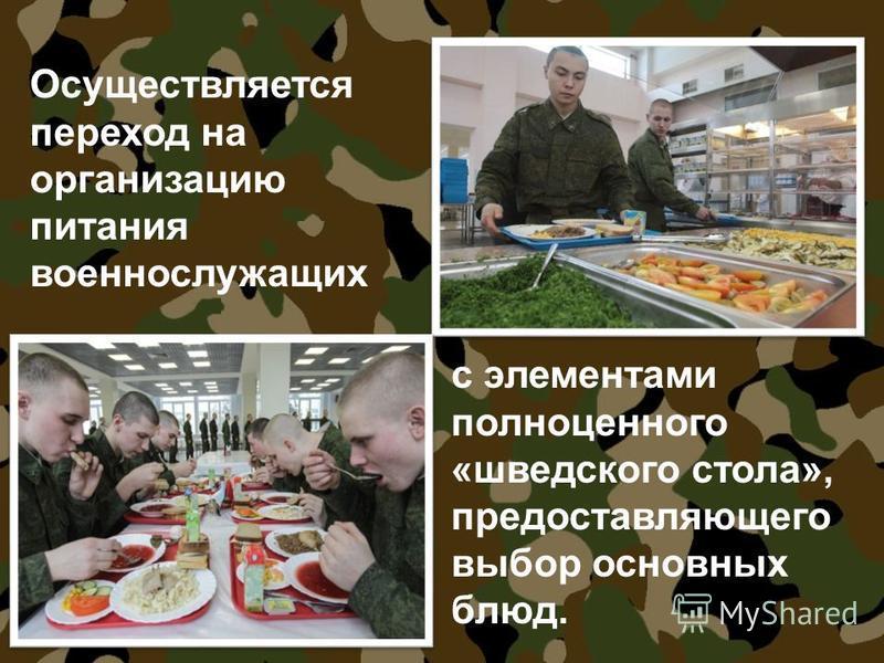 Осуществляется переход на организацию питания военнослужащих с элементами полноценного «шведского стола», предоставляющего выбор основных блюд.
