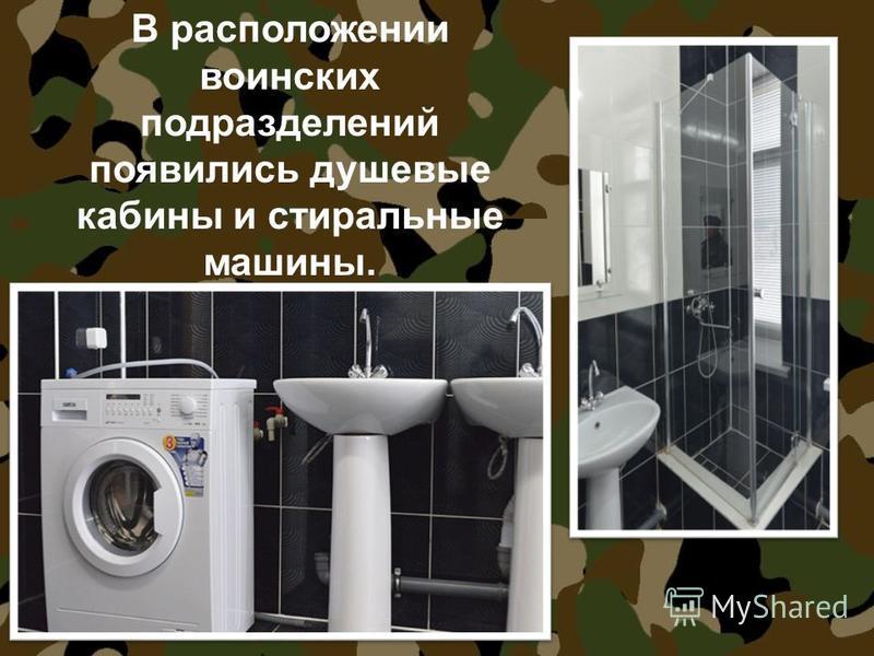 В расположении воинских подразделений появились душевые кабины и стиральные машины.