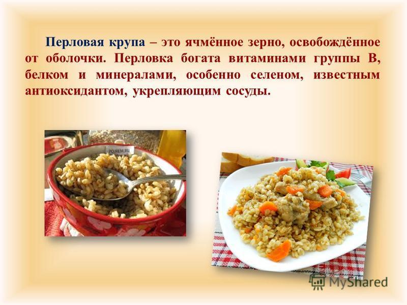 Перловая крупа – это ячмённое зерно, освобождённое от оболочки. Перловка богата витаминами группы В, белком и минералами, особенно селеном, известным антиоксидантом, укрепляющим сосуды.