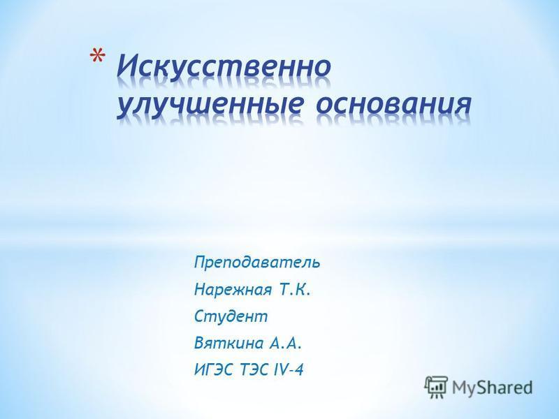 Преподаватель Нарежная Т.К. Студент Вяткина А.А. ИГЭС ТЭС IV-4