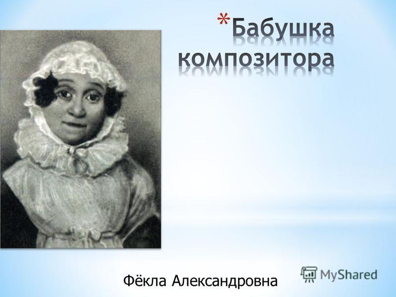Фёкла Александровна