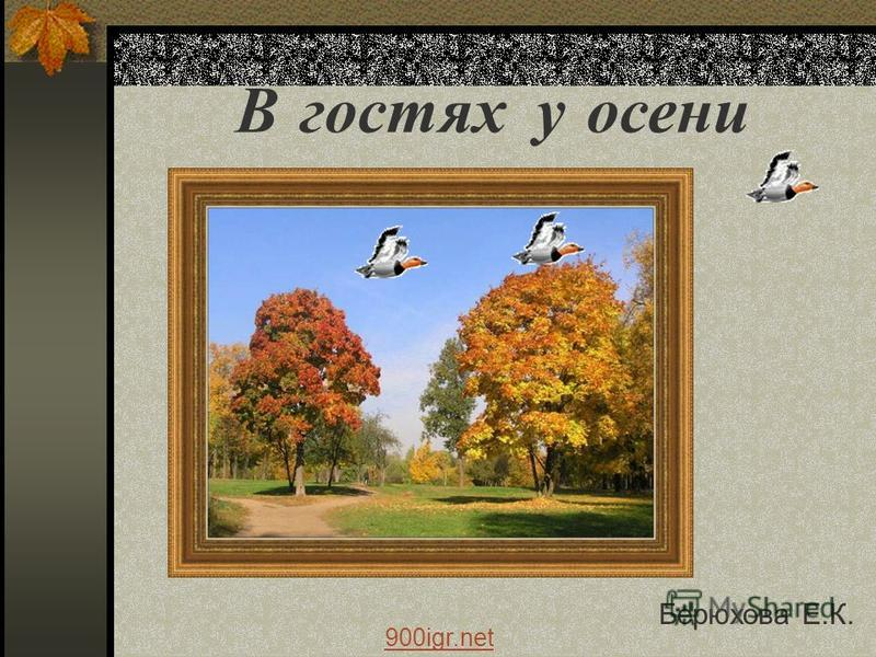 В гостях у осени Берюхова Е.К. В гостях у осени. Берюхова Е.К. 900igr.net