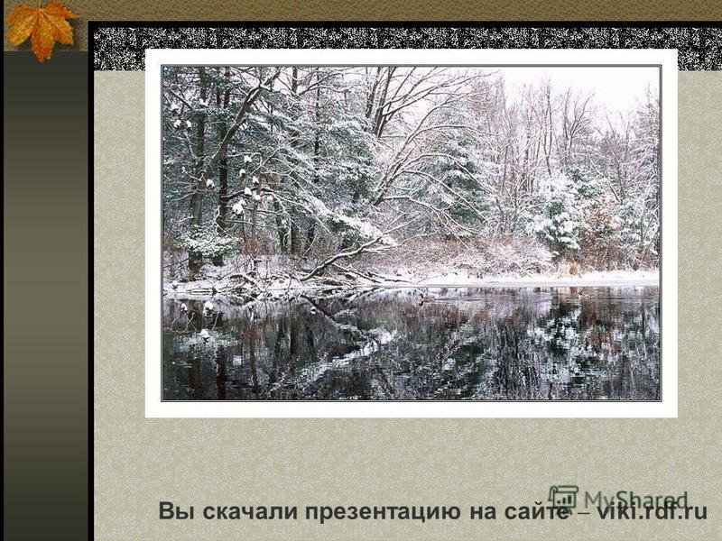 Вы скачали презентацию на сайте – viki.rdf.ru Вы скачали презентацию на сайте – viki.Rdf.Ru.