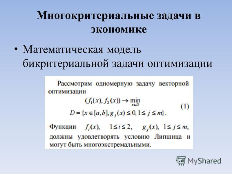 Многокритериальные задачи в экономике Математическая модель бикритериальной задачи оптимизации