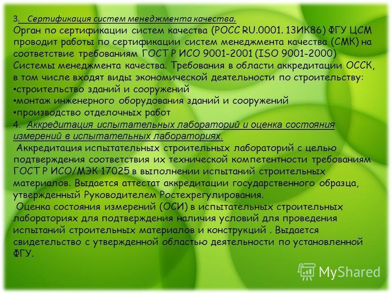 3. Сертификация систем менеджмента качества. Орган по сертификации систем качества (РОСС RU.0001. 13ИК86) ФГУ ЦСМ проводит работы по сертификации систем менеджмента качества (СМК) на соответствие требованиям ГОСТ Р ИСО 9001-2001 (ISO 9001-2000) Систе
