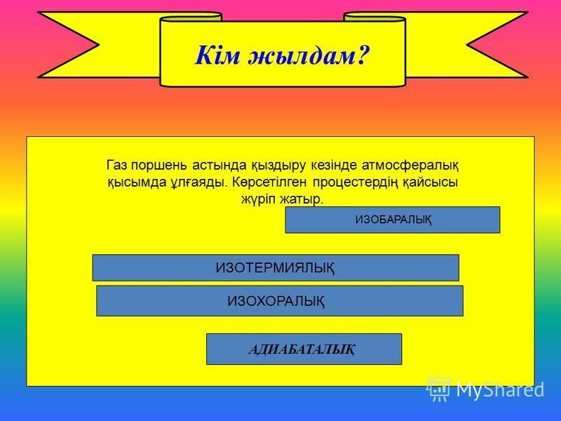 Егер идеал газ алған жылу мөлшері есебінен тек жұмыс атқаратын болса, онда газбен қандай процес жүрді? г) адиабаталық процесс изотермиялық процесс изобаралық процесс изохоралық процесс;