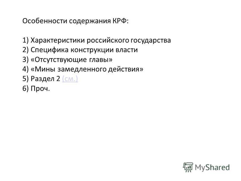 Особенности содержания КРФ: 1) Характеристики российского государства 2) Специфика конструкции власти 3) «Отсутствующие главы» 4) «Мины замедленного действия» 5) Раздел 2 (см.)(см.) 6) Проч.