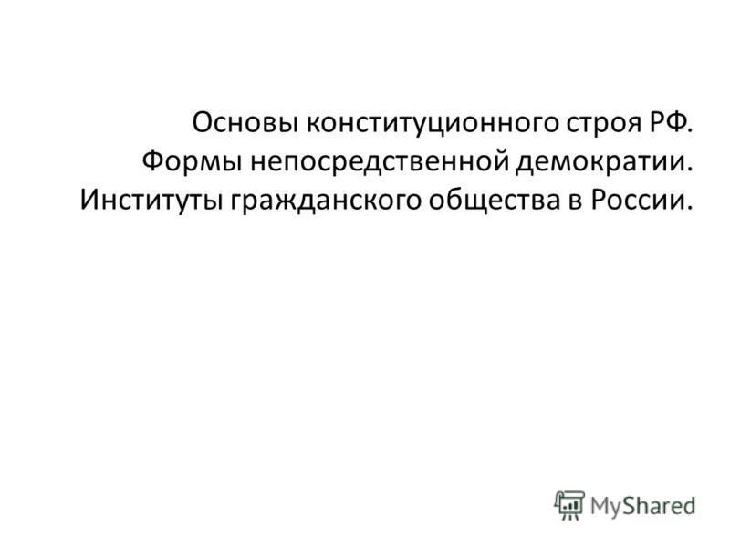 Основы конституционного строя РФ. Формы непосредственной демократии. Институты гражданского общества в России.
