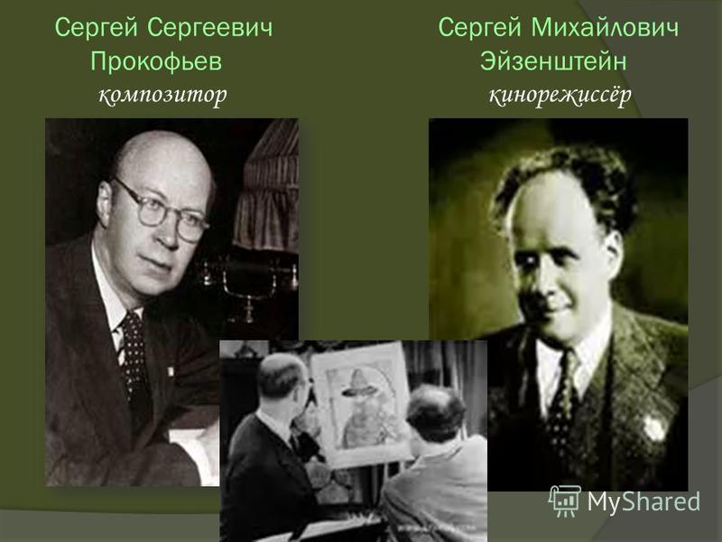 Сергей Михайлович Эйзенштейн кинорежиссёр Сергей Сергеевич Прокофьев композитор