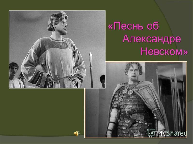 «Песнь об Александре Александре Невском» Невском»
