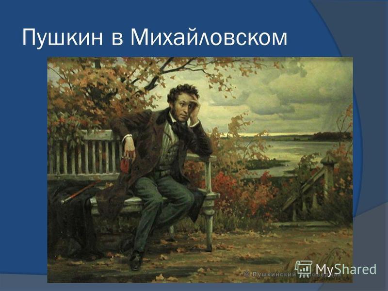 Пушкин в Михайловском