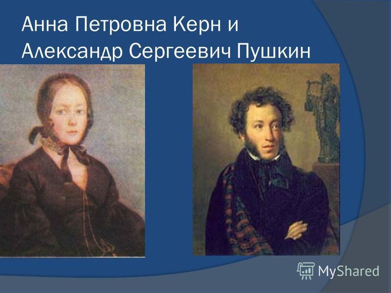 Анна Петровна Керн и Александр Сергеевич Пушкин