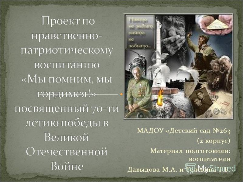 МАДОУ «Детский сад 263 (2 корпус) Материал подготовили: воспитатели Давыдова М.А. и Телегина Т.В.