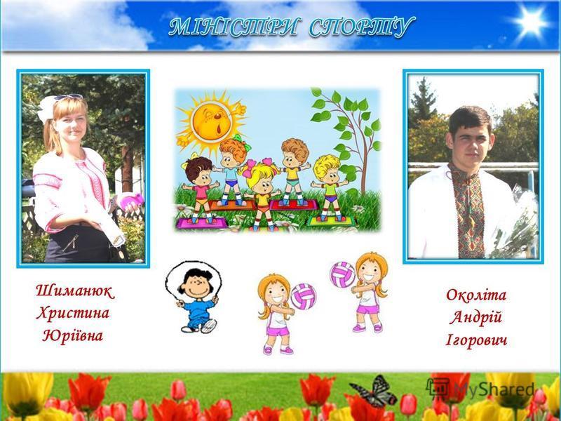 Шиманюк Христина Юріївна Околіта Андрій Ігорович