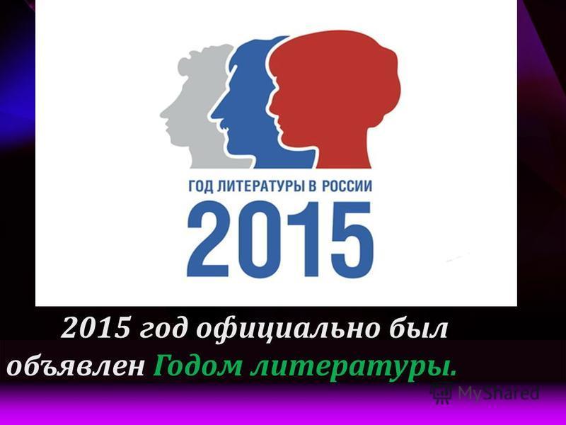 2015 год официально был объявлен Годом литературы.