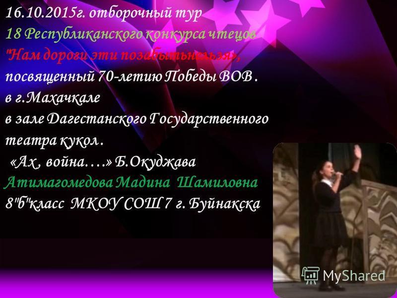 16.10.2015 г. отборочный тур 18 Республиканского конкурса чтецов